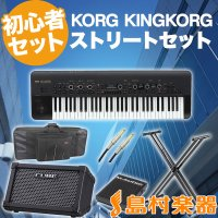 KORG KINGKORG シンセサイザー 61鍵盤 ストリートセット (スタンド + ケース + ...