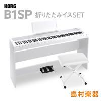 [B1SPのX型イスセットです。] ○セット内容 ■電子ピアノ:B1SP WH ■イス:KIKUTA...