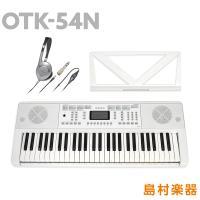 キーボード 電子ピアノ  onetone ワントーン OTK-54N ホワイト 白 54鍵盤 ヘッドホンセット 子供 プレゼント  楽器