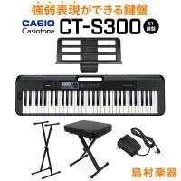 キーボード 電子ピアノ  CASIO カシオ CT-S300 スタンド・イスセット 61鍵盤 強弱表現ができる鍵盤 島村楽器限定 楽器
