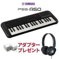 【お一人様1台限り】キーボード 電子ピアノ  YAMAHA ヤマハ PSS-A50 HPH-100Bヘッドホンセット 37鍵盤 音楽制作 ミニキーボード