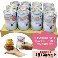 【送料無料】つなぐパン 非常食 缶詰パン 長期保存 3種 12缶セット ミルク チョコ メープル 各4個 青空製パン