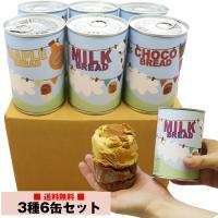 【送料無料】つなぐパン 非常食 缶詰パン 長期保存 3種 6缶セット ミルク チョコ メープル 各2個 青空製パン