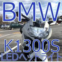 BMW K1300S 検証済みLEDヘッドライト(ロービーム)  バイク用 1個 「しまりす堂」