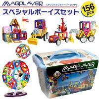 ・世界中で人気のマグネットブロック知育玩具製品です!こちらはオリジナルセット156個セット!118セ...