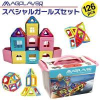 ・世界中で遊ばれている、遊びと教育が同時にできる知育玩具製品です!こちらはオリジナルセット126個セ...
