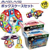 ・世界中で遊ばれている、遊びと教育が同時にできる知育玩具製品です!こちらは118個セット!四角パーツ...