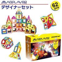 ・世界中で遊ばれている、遊びと教育が同時にできる知育玩具製品です!こちらは大型62個セット!台形やダ...