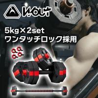 ダンベル 5kg × 2個セット 筋トレ グッズ ダンベルセット バーベルにもなる ウエイト 鉄アレイ プレート  筋力トレーニング