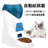 自動給餌器 給餌器 餌 エサ 猫 犬 ペット 自動餌やり機 6食 インナートレー付き 洗える 2WAY給電 タイマー式 録音可 赤線センサー