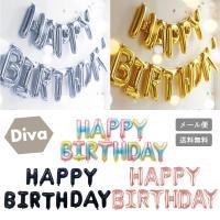 送料無料 HAPPY BIRTHDAY 誕生日 文字 風船 バースデーバルーン 誕生日パーティー サプライズ セレクト ペット 記念 安い 飾り