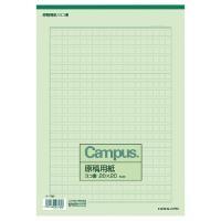キャンパス 原稿用紙 A4横書 緑罫 50枚 ケ-75N