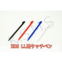 (2本セット) 3DS LL用 タッチペン 何セット買っても送料同じ♪