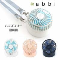 abbi Fan ハンズフリー USB扇風機 ポータブル扇風機 手持ち 卓上 ボタン 3段階風量調節 強風 オフィス おしゃれ 携帯扇風機 小型扇風機 ハンディファン コンパク|shinbeejapan