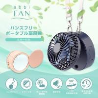 abbi Fan ハンズフリー USB扇風機 ポータブル扇風機 手持ち 卓上 ボタン 3段階風量調節 強風 オフィス おしゃれ 携帯扇風機 小型扇風機 ハンディファン コンパク|shinbeejapan|02