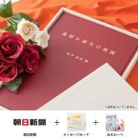 毎年の結婚記念日に発行された朝日新聞を豪華製本に綴りお届けします。 新聞の選定から製本の制作まで完全...