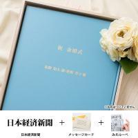 毎年の結婚記念日に発行された日本経済新聞を豪華製本に綴りお届けします。新聞の選定から製本の制作まで完...