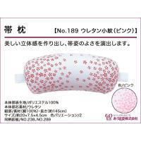 和装小物q新品 あづま姿 帯枕 ウレタン小紋 ピンク No.189