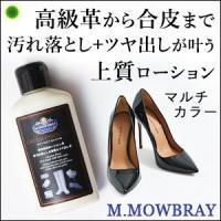 革 手入れ クリーム 汚れ落とし つや出し M.モウブレイ クリームエッセンシャル 革靴 コードバン...