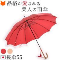 ワカオ 長傘 55cm 大判 日本製ブランドの美しい雨傘 ウッドハンドル|wakao かさ 12本骨...