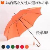 ワカオ スリム 長傘 55cm 大判 カリスマ的人気の日本製 雨傘|wakao かさ 8本骨 タッセ...