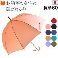 ワカオ 傘 長傘 60cm 日本製 大判 8本骨 タッセル wakao 雨傘 大きい クラシック 着...