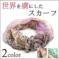 結ばなくていい!頭からすっぽりとかぶるだけ。かんたんにつけられるリングタイプのシルクスカーフが横浜ス...