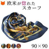 横浜スカーフ リッチハーネス 88cmx88cm シルク ツイル エルメス 柄 馬具柄 正方形|スカ...