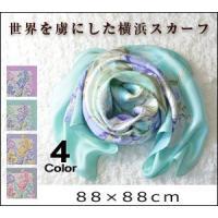 シルク スカーフ ツイル 大判 横浜 正方形 日本製 クレヨンブーケ プレゼント 誕生日 ギフト