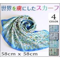 横浜スカーフ ミニ シルク サテン コットン 幾何学柄 正方形 58x58 日本製