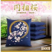 1枚、1枚丁寧に仕上げた座布団。  江戸時代から使われている「座布団」。日本の匠の技が感じられる座布...