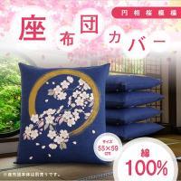 綿100%でやさしい肌触りの座布団カバー 銘仙版(55×59cm)の座布団に最適な座布団カバーです。...