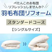 羽毛布団クリーニングサービスは今使っている羽毛布団を丸ごとリフォーム出来るおすすめサービス。思い入れ...