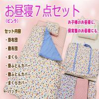 掛け布団、敷き布団、枕、掛けカバー、敷きカバー、枕カバー、バッグの7点セットです。 手洗いでのお洗濯...