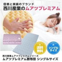質の高い睡眠を求めている方必見!ムアツプレミアム敷布団で睡眠偏差値を上げましょう。睡眠に大事な寝姿勢...