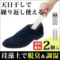 靴 消臭 珪藻土 スティック 2本セット 脱臭 消臭剤 臭い 除湿 調湿 乾燥 除湿剤 湿気取り