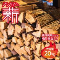 人工乾燥させ平均含水率18%以下とした良質な広葉樹の薪。 届いたその日から使用できるので キャンプ ...
