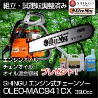 Oleo-Mac 941CX  [付属品] 取扱説明書(日本語)、レンチ1本、丸ヤスリ(4.0mm)...