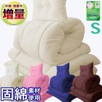 布団セット シングル 3点セット 増量 固綿素材使用 底付き感軽減 セット布団 ボリュームアップ