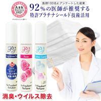 日本製 マスク スプレー 除菌 NANOプラチナ AA 消臭 抗菌 ウイルス 花粉 対策 除去 繰り返して使用できるマスク スプレー 長時間除菌