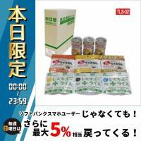 東京都帰宅困難者対策条例等に適した、3日分の非常食セット。「1人分の詰め合わせセット」で備蓄数量の計...