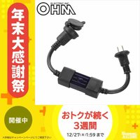 OHM 防雨型 光センサーコンセント S-OCDS-02