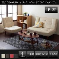 【Lynette】 ハイバックコイルソファ (送料無料) リネット 040119562 2P レザー