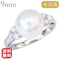 真珠指輪パールリング あこや パール 本真珠 大珠 9mm 花珠 ホワイトゴールド ダイヤモンド レディース 冠婚葬祭
