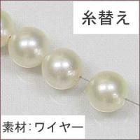 クラスプ(留め金具)から大体5つ目の真珠まで真珠と真珠の間にシリコンクッションをお入れします。通常の...