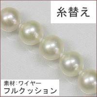 ネックレスの珠と珠の間にすべてシリコンクッションをお入れします。 珠と珠の間の擦れを防ぎます。クッシ...