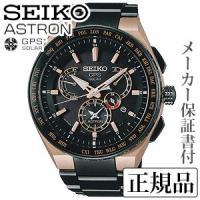 SEIKO アストロン SBXB126 キャリバーNo. 8X53 ケース 縁部CE、胴部TIHIC...