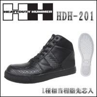 安全靴 ハイカット 弘進ゴム HEAVYDUTY HUMMER HDH-201 ブラックE0818AC 【安全靴 スニーカー 白 安全靴 メンズ ヘビーデューティーハマー 長靴】