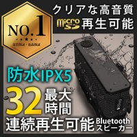 最大32時間連続再生可能なBluetooth4.0対応防水スピーカー 高音質10Wホーン搭載気温70...