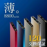 薄型軽量で大容量のモバイルバッテリー  ほとんどのスマートフォンが約3回以上連続フル充電が可能   ...